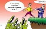 Рефинансирование кредита в ВТБ — что это такое?