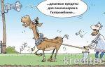 Кредит неработающим пенсионерам в Газпромбанке