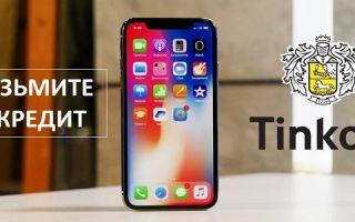 Как взять Айфон в кредит в Тинькофф?