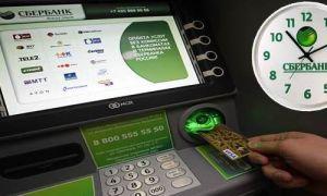 Во сколько и как происходит списание кредита в Сбербанке