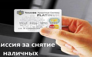 Какой процент комиссии за снятие наличных с кредитной карты Тинькофф