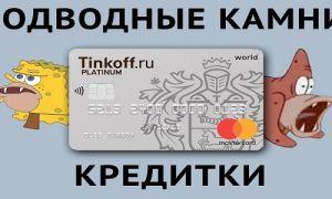 Подводные камни кредитной карты Тинькофф