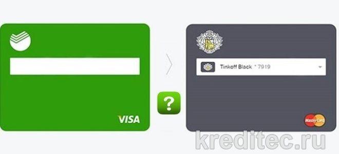 Перевод с кредитной карты Сбербанка на Тинькофф