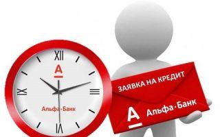 Как долго рассматривают заявку на кредит в Альфа Банке?