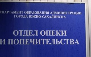 Разрешение органов опеки на рефинансирование ипотеки