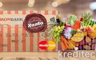 Как и где купить продукты питания по карте рассрочки Халва