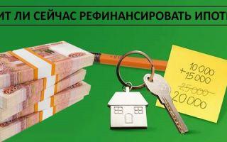 Стоит ли сейчас рефинансировать ипотеку?