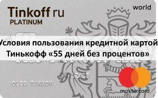 Условия пользования кредитной картой Тинькофф «55 дней без процентов»