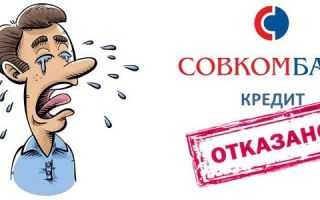 Почему Совкомбанк не одобрил кредит
