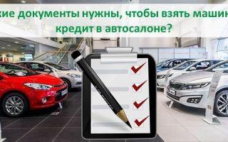 Какие документы нужны, чтобы взять машину в кредит в автосалоне?