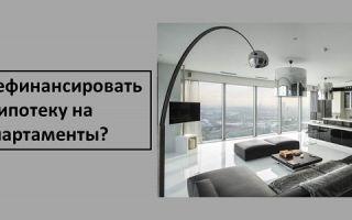 Как рефинансировать ипотеку на апартаменты?