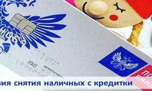 Условия снятия наличных с кредитной карты Почта Банка