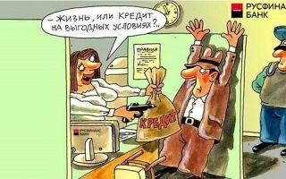 Условия кредитования в Русфинанс Банке