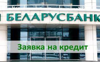 Заявка на кредит в Беларусбанке