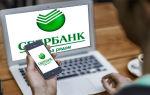 Как в Сбербанке Онлайн заполнить заявку на кредит