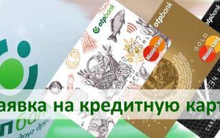 Заявка на кредитную карту ОТП Банка онлайн — ответ сразу
