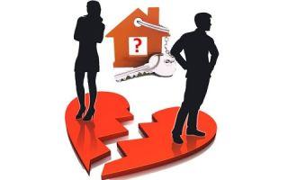 Как рефинансировать ипотеку после развода на одного из супругов?