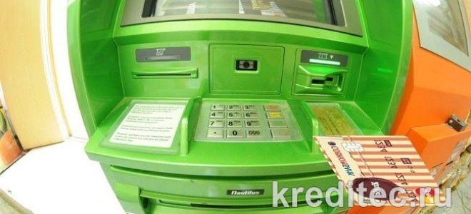 Можно ли снять деньги с карты Халва в банкомате Сбербанка?