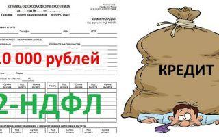 Сколько можно взять в кредит с зарплатой 10000 рублей?