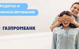 Рефинансирование кредитов других банков в Газпромбанке для физ лиц