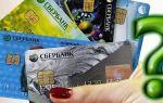 Стоит ли брать кредитку Сбербанка?