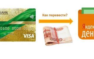 Как перевести деньги с кредитной карты на Яндекс Деньги?
