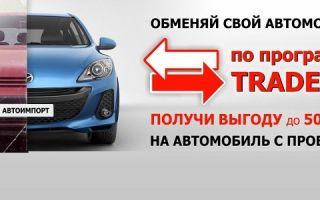 Можно ли сдать в трейд ин кредитный автомобиль?