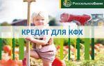 Кредит для КФХ в Россельхозбанке