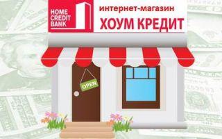 Обзор интернет-магазина от Хоум Кредит