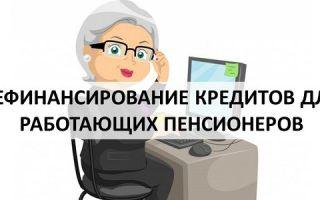 Рефинансирование кредитов для работающих пенсионеров
