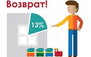 Вернуть проценты по ипотеке при рефинансировании