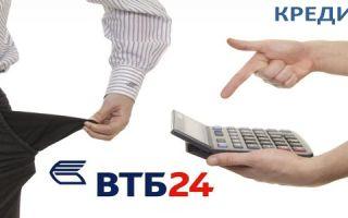 Как пропустить оплату по кредиту в ВТБ 24