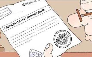 Справка о закрытии кредита в банке Тинькофф