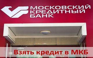 Взять кредит в Московском Кредитном Банке