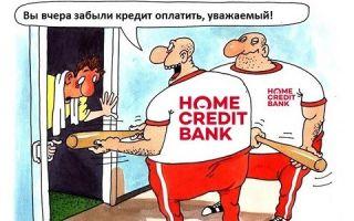 Просрочка 1 день в Хоум Кредит