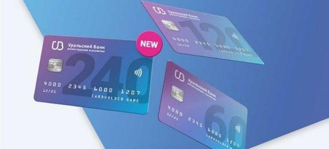 3 кредитные карты УБРиР с льготным периодом