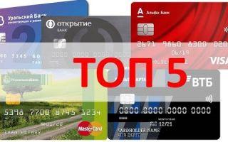 5 кредитных карт с самым большим льготным периодом