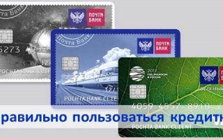 Как пользоваться кредитной картой Почта Банка
