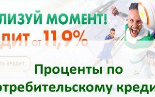 Проценты по потребительскому кредиту в СКБ-Банке