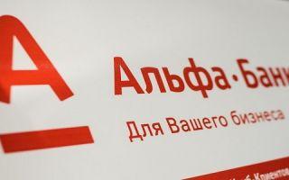 Кредит на ООО в Альфа Банке