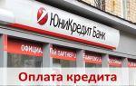 Оплата кредита Юникредит Банка через интернет