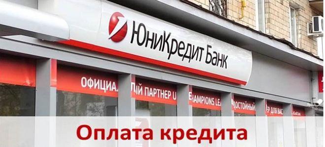 заявление на потребительский кредит в юникредит банке