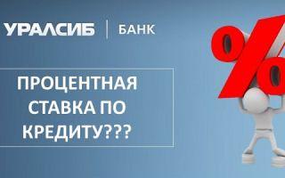 Процентная ставка по кредиту в Уралсиб