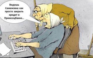Оплатить кредит онлайн в Примсоцбанке