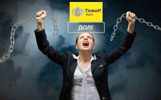 Списывает ли Тинькофф долги?