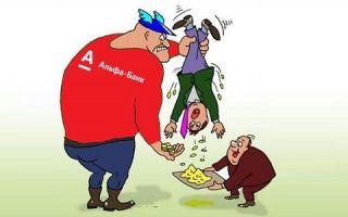 Взыскание долгов Альфа-Банка
