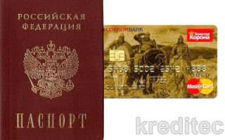 Кредитные карты Совкомбанка по паспорту