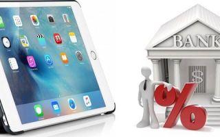 Как взять планшет в кредит?
