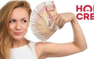 Со скольки лет дают кредит девушкам в Хоум Кредит Банке?