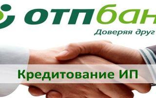 Кредитование ИП в ОТП Банке